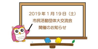 市民活動団体大交流会2019
