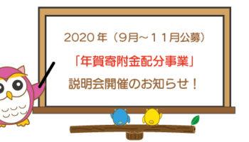 2020年(9月~11月公募)「年賀寄附金配分事業」説明会開催のお知らせ!