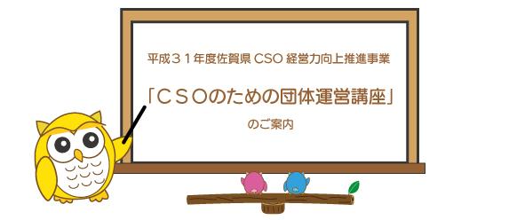 『CSOのための団体運営講座』(全4回)のご案内