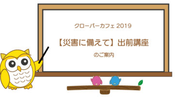 クローバーカフェ2019【災害に備えて】出前講座