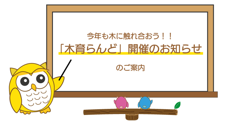 今年も「木育らんど」を12月14日・15日に開催します!