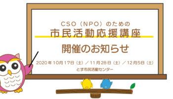 CSO(NPO)のための市民活動応援講座