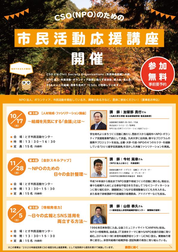 CSO(NPO)のための市民活動応援講座チラシ