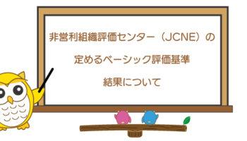 非営利組織評価センター(JCNE)の定めるベーシック評価基準結果