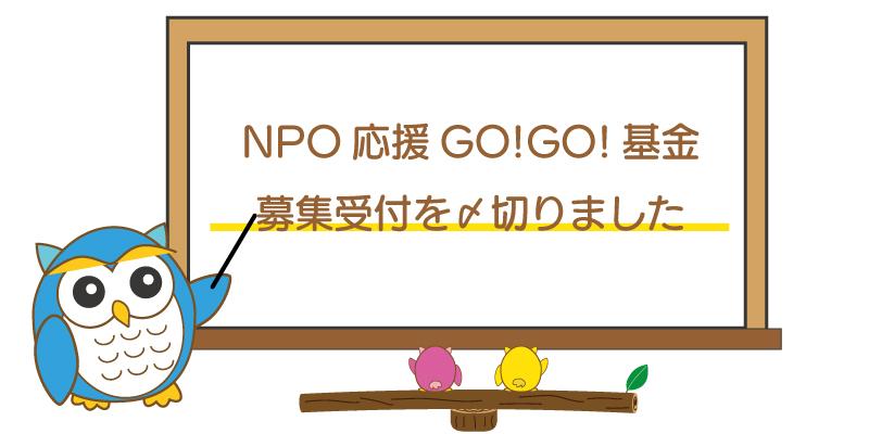 NPO応援 GO!GO!基金(第1回(2020年度)助成)募集の受付を〆切りました!