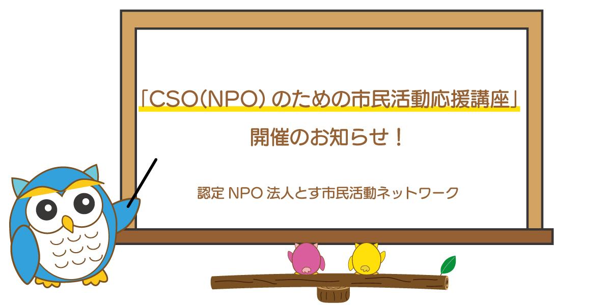 「CSO(NPO)のための市民活動応援講座」開催のお知らせ!