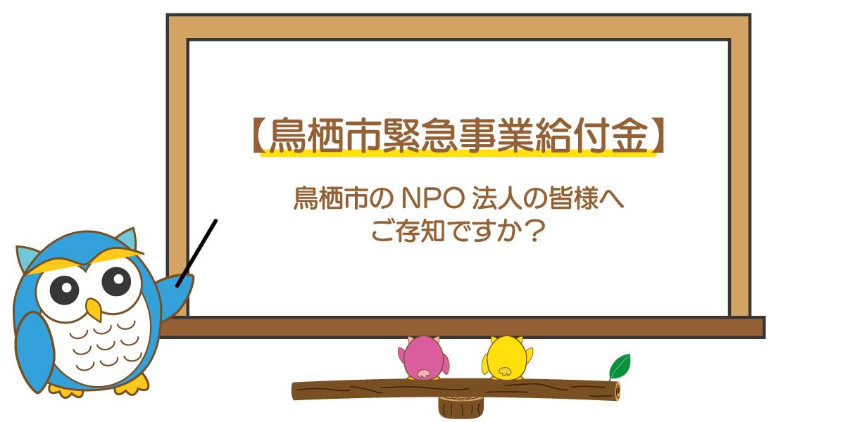 鳥栖市のNPO法人の皆さまご存知ですか?鳥栖市緊急事業給付金!