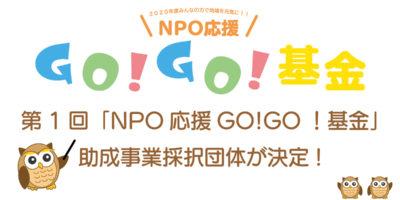 2020.6.6NPO応援GOGO基金助成事業採択団体贈呈式