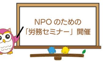 NPOのための労務セミナー