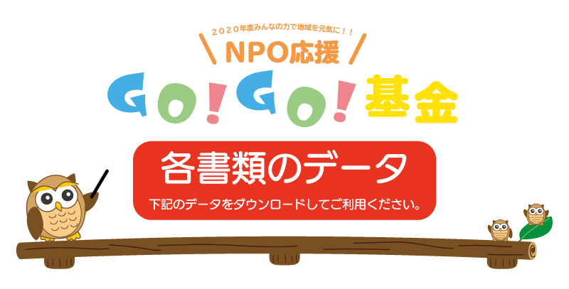 「NPO応援 GO!GO!基金」活動助成金募集要綱
