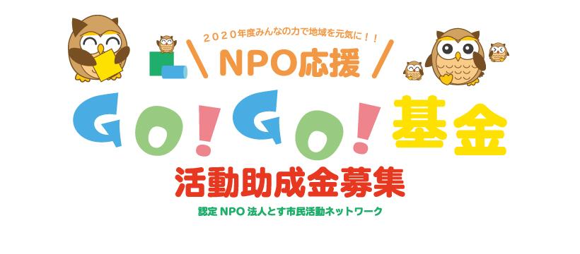 「NPO応援 GO!GO!基金」活動助成金募集のお知らせ