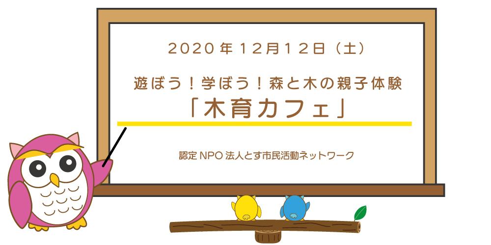 2020年12月12日(土)遊ぼう!学ぼう!森と木の親子体験 「木育カフェ」