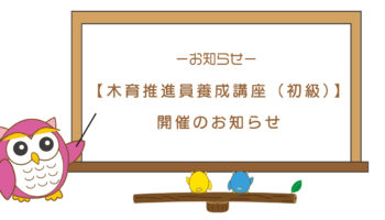 木育推進員育成講座(初級)のお知らせ