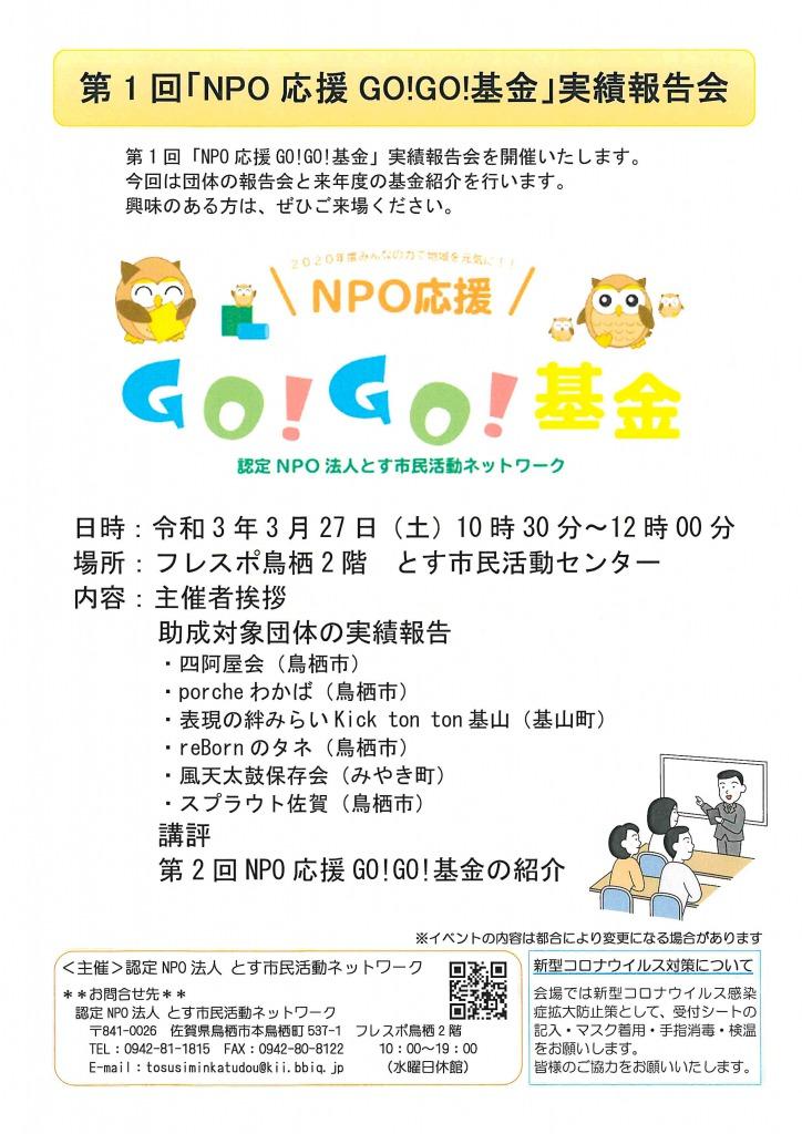3月27日NPO応援GOGO基金報告会チラシ