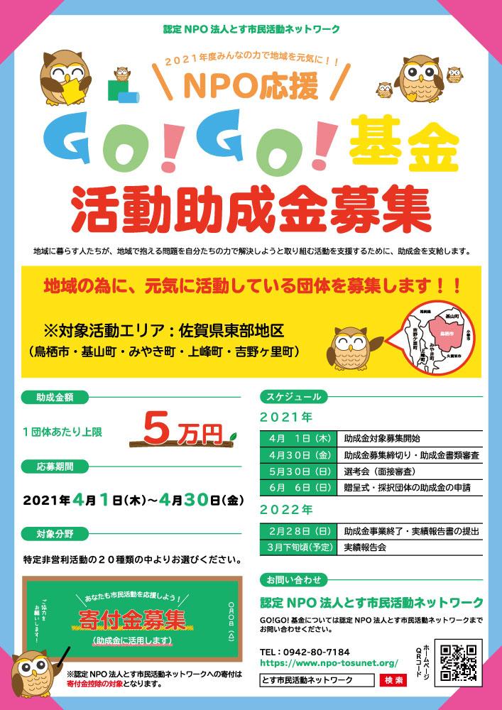 第2回NPO応援!GO!GO!基金募集チラシ