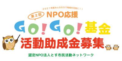 第2回NPO応援!GO!GO!基金募集のお知らせ