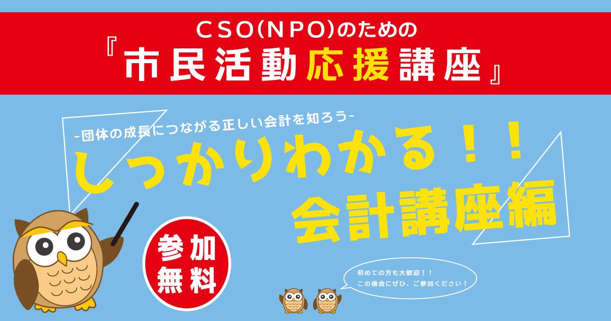 「CSO(NPO)のための市民活動応援講座」