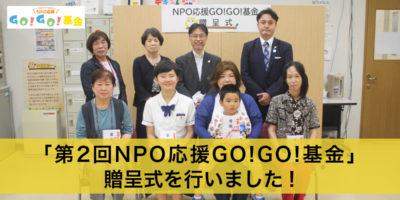 第2回「NPO応援GO!GO!基金」贈呈式
